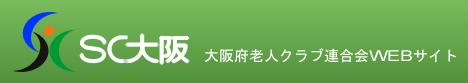 SC大阪 大阪府老人クラブ連合会WEBサイト